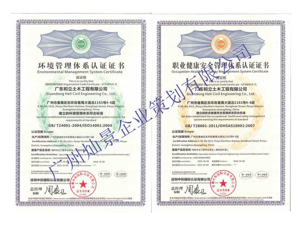 祝贺广东和立土木工程有限公司顺利通过环境